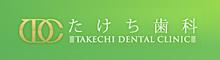 たけち歯科医院