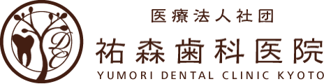祐森歯科医院